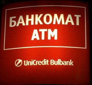 Geld abheben in Bulgarien